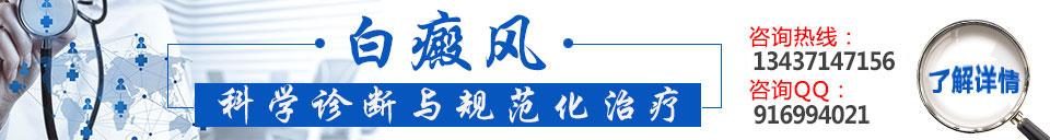 武汉环亚中医白癜风医院开通免费挂号预约