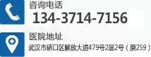 武汉环亚中医白癜风医院电话以及来院路线